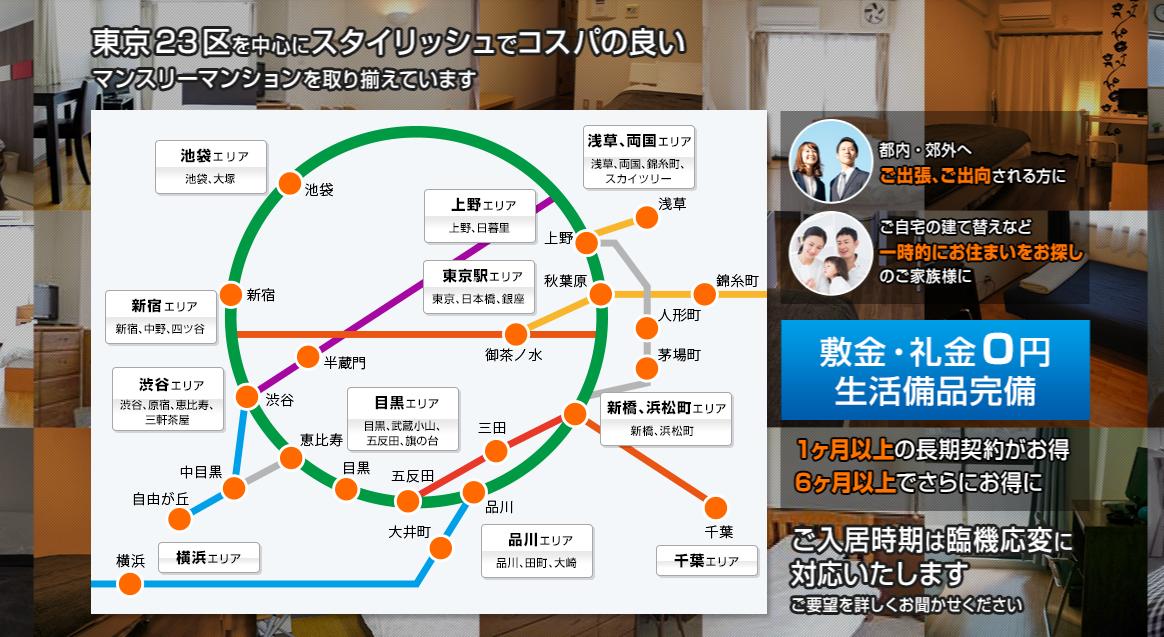 東京23区を中心にスタイリッシュでコスパの良いマンスリーマンションを取り揃えています。敷金・礼金0円、生活備品完備ですので都内・郊外へご出張、ご出向される方やご自宅の建て替えなど一時的にお住まいをお探しのご家族様など幅広くご利用いただけます